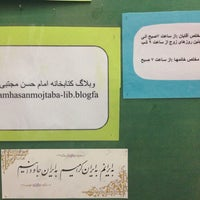 Photo taken at Imam Hassan Library | كتابخانه عمومى امام حسن by Hadiseh H. on 1/15/2014