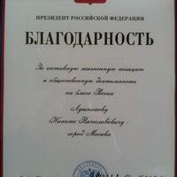 Photo taken at Центр Здоровой Молодежи by Karen C. on 3/19/2013