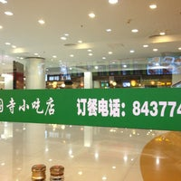 Photo taken at 护国寺小吃店 by gfrog g. on 10/10/2013