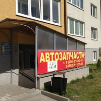 Photo taken at Магазин Автозапчасти by Pavel Y. on 5/1/2013