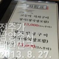 Photo taken at 전주가 by 권간지프로님 on 8/27/2013