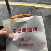 Photo taken at 王记葱油饼 | Mr. Wang's Scallion Pancakes by Stephen L. on 5/19/2018