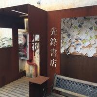 Photo taken at 先锋书店 Librairie Avant-Garde by Richard L. on 10/21/2017