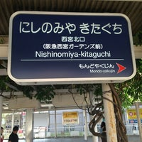 Photo taken at Nishinomiya-kitaguchi Station (HK08) by ゲンジツトウヒα on 6/17/2013
