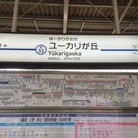 Photo taken at Yukarigaoka Station by Seiichi T. on 8/19/2017