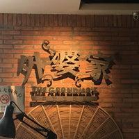 Photo taken at 外婆家 Grandma's Home by Krystie K. on 10/24/2016