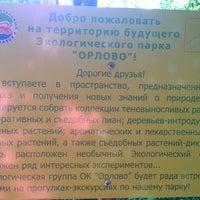 Photo taken at Санаторий Орлово by Игорь М. on 7/17/2014