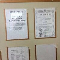 Photo taken at Нотариус Учанин В.В. by Александр Г. on 12/9/2014