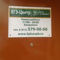 Photo taken at Центр подготовки абитуриентов «пять с плюсом» by Вика К. on 3/24/2013