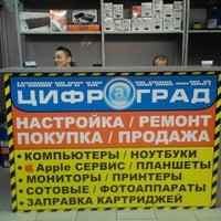 Photo taken at Цифр@град by Константин Х. on 7/1/2013