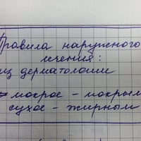 Photo taken at СПб ЦПО ФМБА России by Alexandra F. on 2/14/2014