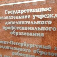 Photo taken at СПб ЦПО ФМБА России by Alexandra F. on 3/5/2014