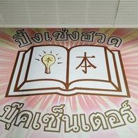 Photo taken at ปึ้งเซงฮวด บุ๊ดเซ็นเตอร์ by Earny J. on 4/4/2013