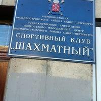 Photo taken at Шахматный Клуб by Olga M. on 8/29/2013
