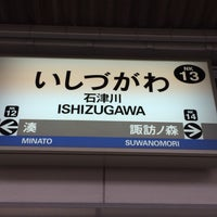Photo taken at Ishizugawa Station (NK13) by キャンタロー 瀬. on 12/20/2016