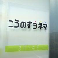 Photo taken at こうのすシネマ by Sunocos c. on 1/13/2014