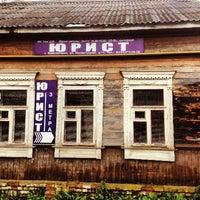 Photo taken at Судебный участок N 15 (Волоколамск) by Arsen G. on 10/18/2012