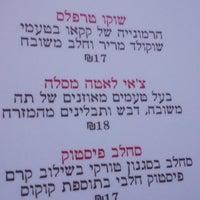 Photo taken at קפה קרמל by Avner S. on 12/16/2013