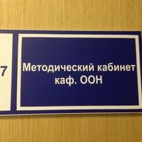 Photo taken at СПбГЭУ by Nastena V. on 12/6/2014