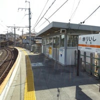 Photo taken at Kiriishi Station by golgodenka on 3/2/2013