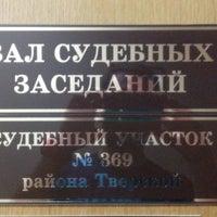 Photo taken at Мировые судьи участков № 369, 370 by Nikita K. on 8/12/2013
