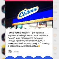 Photo taken at Сильпо by Anika B. on 12/15/2016