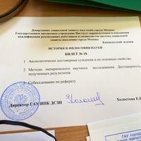 Photo taken at ИПК ДСЗН г. Москвы by Nata N. on 6/27/2014