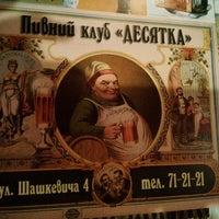 Foto diambil di Пивний клуб «Десятка» / Beer Club 10 oleh Мотря Н. pada 5/12/2013