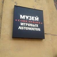 Снимок сделан в Музей советских игровых автоматов пользователем Goldi 8/24/2013