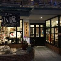 Photo taken at 水牛書店 Buffalo Bookstore by Tachibana H. on 5/1/2016