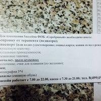 Снимок сделан в Бассейн «Серебряный» пользователем Larisa B. 10/23/2014