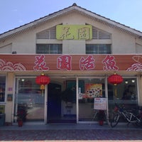 Photo taken at 石門花園活魚餐廳 by Jim L. on 2/23/2014