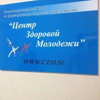 Photo taken at Центр Здоровой Молодежи by Juliya C. on 3/28/2013