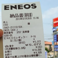 Photo taken at ENEOS セルフDr.Drive若林店 / ネクステージ中部支店 by Toshiharu T. on 7/26/2013