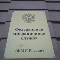 Photo taken at Федеральная Миграционная Служба России by Geo M. on 12/24/2013