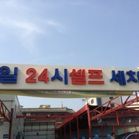 Photo taken at 원일24시셀프세차장 by Kyungh Hee L. on 4/21/2013
