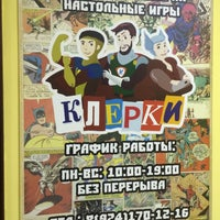 "Photo taken at Магазин комиксов ""Клерки"" by Миисэ S. on 12/26/2015"