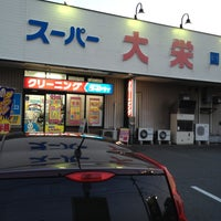 Photo taken at スーパー大栄 国分店 by Fujiaki Y. on 4/17/2013