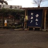 Photo taken at 奥多摩釜めし by Chieko K. on 12/25/2014