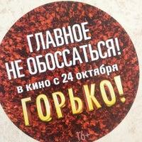 Foto tirada no(a) Кинотеатр «Маяк» por Zhanna S. em 11/13/2013