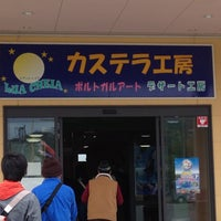 Photo taken at カステラ工房 ルアーシェイア by らいだー on 5/2/2013
