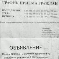 Photo taken at Мировые Судьи Фрунзенского Района Г Иваново by Иван В. on 4/1/2015