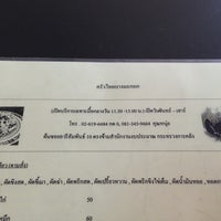 Photo taken at ครัวไทยบางมะกอก by Jang on 2/8/2013