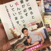 Foto tomada en Books Kinokuniya por ベニート ニ. el 7/27/2018