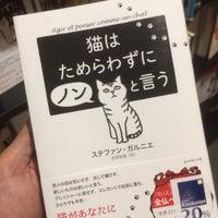 Photo taken at Books Kinokuniya by ベニート ニ. on 3/25/2018
