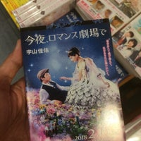 Foto tomada en Books Kinokuniya por ベニート ニ. el 6/3/2018