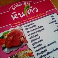 Photo taken at หินโค้ว อบอร่อย by krishana w. on 4/4/2013