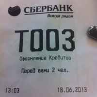 Photo taken at Сбербанк by Татьяна Г. on 6/18/2013