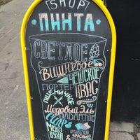 Photo taken at Пинта Шоп by Евгений К. on 7/26/2015