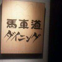Photo taken at 馬車道 松戸六高台店 by 田中成実 on 12/8/2011